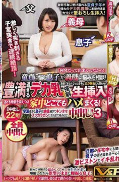 VRTM-332 – Because You Can Do Anything!My Son Who Suffers From Virgin Consults With Her Mother-in-law!My Son Who Can Not Bear Persistent Deca Milk That Is Too Rich Is Forced To Insert Even Though My Father Is There!Hold Off The Mother Escaping And Squirm Anywhere In The House!My Son Who Is Too Premature Ejaculation Is So Crazy That She Will Die Until It Reaches Quinta Sukkarakan!3