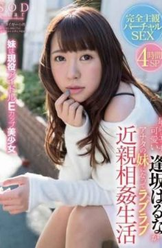 STAR-666 – Best To Become A Sister Of Cute Harunaga Osaka You In Etch Love Love Incest Life