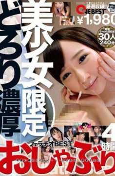 ONEB-009 – Bishoujo Limited Rich Pacifier Blowjob Best 4 Hours