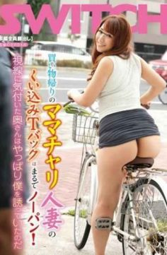 SW-297 – Bite Of Shopping Way Home Of Granny's Bike Housewife T-back Is Like Wearing No Underwear! Wife Who Noticed The Line Of Sight He Still Had Invited Me