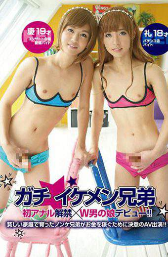 BLMC-012 – BLMC-012 Guts Handsome Brothers First Anal Banning X W Men's Daughter Debut! !