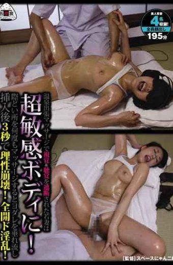 OYC-021 – Blocked The Visual And Hearing On A Business Trip Massage Young Wife Is Ultra Sensitive Body!the Reason Collapse In Runaway Inserted Three Seconds After The Drool When You Massage Many Times Racy Place A!fully Open De Nasty!