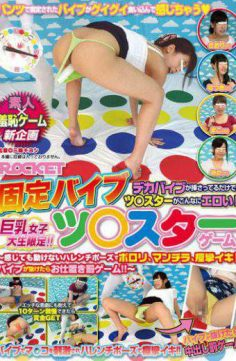 RCT-900 – Busty College Student Only! ! Fixed Baibutsu Stars Game