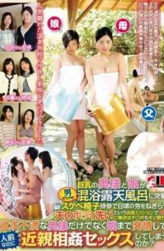 IENE-573 – Busty Wife And Daughter Assault To Mixed Bathing Open-air Bath Full Of Man!lewd Chair Bring In The Daily Labor The Negirau Ginn Also Long Silence Ji Port In Radical Mission Of Body Wash Husband Chi!is It Ends Up Incest Sex Though It Is Public In Estrus Until The Daughter Not Only Frustration A Wife