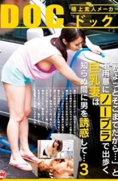 "RDT-197 – Busty Wife Go Out With No Bra Carelessly ""and Because Up There A Little …"" Said … 3 To Seduce A Man Insidiously"