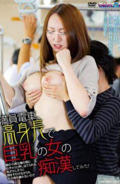 GAR-337 – Busty Woman Breast Is Pressed Against My Face And Petite-free Cattle Crowded Train In Tall.I Tried To Pervert Will Not Leave The Place But Turned Away In Embarrassment!