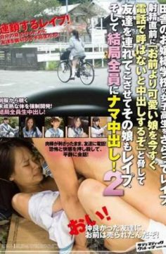 SVDVD-445 – By Kidnapping The School Girls Of Rural Princess School Rape The Daughter And Let Me Brought The Friends Threatened To 'll Be Pies If You Do Not Called By Phone A Cute Daughter Than You Now Just Before Ejaculation Also Rape And To Eventually Everyone Pies Live! 2.