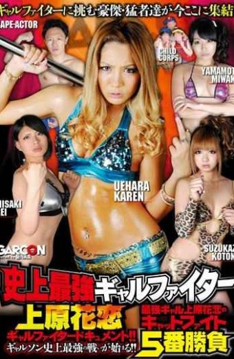 GAR-404 – Cat Fight In History Strongest Gal Fighter Uehara Hanakoi Strongest Gal Uehara Hanakoi 5th Game Gal Fighter Document! !