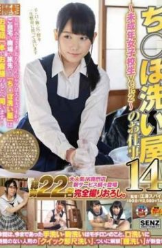 SDDE-434 – Chi Baggage Work 14 To Underage School Girls Ver Of Washing Shop. 2 To