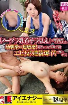 """IENE-902 – Childhood Friend Who Has Made Me Estrus On """"no Bra Nipple Chira Appearance"""" Is Super Sensitive!i Feel It With A Nipple Messing With A Shrimp Warped Continuous Explosion Blink Just Before Fainting!"""