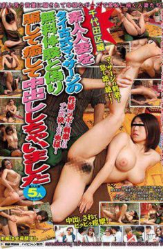 BDSR-313 – Chiyoda-ku Chiyoda-ku Chiyoda-ku Healing And Cheating Amateur Wife As A Free Experience Of Thai Ancient Massage