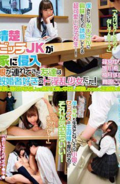 KAGP-011 – Clear Bitch Jk Invaded The House My Friend Who Brought Her Girlfriend Was A Dear Slut Girl Who Likes Married People!i Honestly Felt As I Hid From The Family To Find It And Asked Me A Vaginal Cum Shot