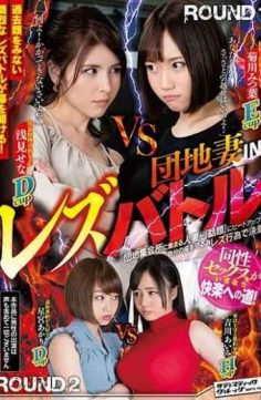 SVDVD-678 – Completion Wife IN Lesbattle