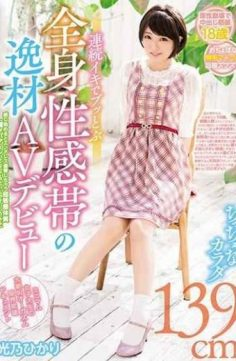 """WANZ-840 – Continuous Blinking With A Continuous Cum Shot Of The Generalized Telescope AV Debut Feeling Begins To Feel Endless Spasmodic Super Sensitive Body """"I Want To Have My Head Turned Away … Uhufu"""" Mitsuno Hikari"""