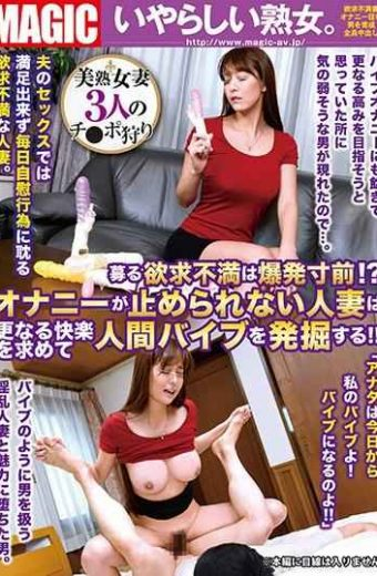 TEM-077 – Craving For Recruitment Is On The Verge Of Explosion! Whata Married Woman Who Can Not Stop Masturbation Finds A Human Vibe For Further Pleasure! !