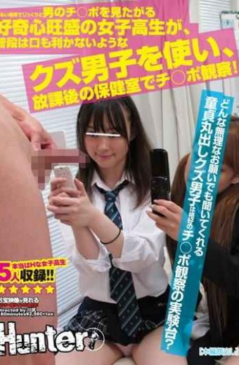 HUNT-522 – Curious School Girls Want To See The Blood Of Man Port Carefully In A Bright Place The Boys Usually Use Scrap Such As Not Speaking Ji Observation Port In The Health Center After School!