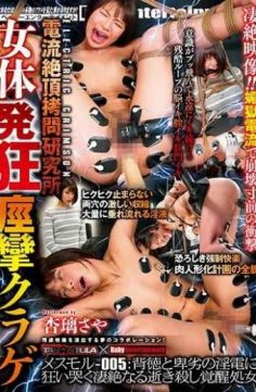 DARG-005 – Current Yakushido Torture Institute Women's Inconsistent Convulsion Jellyfish Mesmol -005 Insane Into Succulent And Sneaky Erotic Crowns Annoying Death Slaughter Awakening Virgin Anri Ani Saya