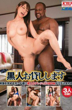 REAL-493 – Dangerous Bom Black Frame Is Run Into A Woman Who Seek Stimulation And Black Lend!