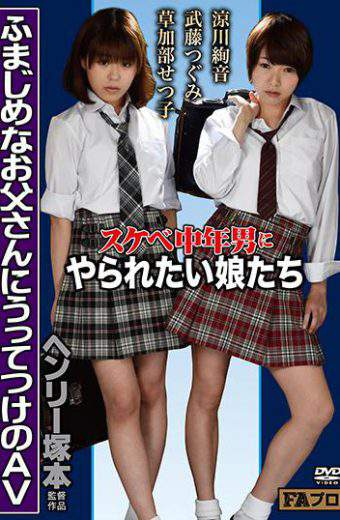 HTMS-099 – Daughters You Would Like To Do To Henry Tsukamoto Lewd Middle-aged Man