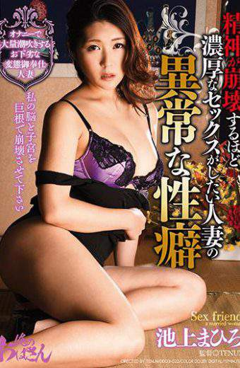 DDOB-022 – DDOB-022 I Want To Have A Rich Sex So That My Soul Collapses My Wife's Abnormal Sexuality Mahiro Ikegami