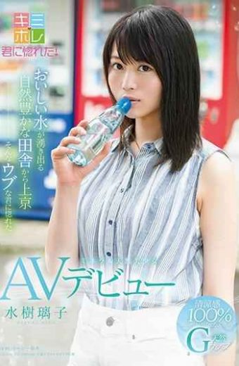 KMHR-045 – Delicious Water Gushes From The Rich Natural Country To The Capital Kamigyo Koen Minor Natural Beauty Girl Who Fell In Love With Such A Lovely Girl Mizuki Riko AV Debut