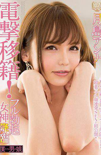 BOKD-100 – Dengeki Transfer!full Erection Goddess Coming Down Tsukishima Anna