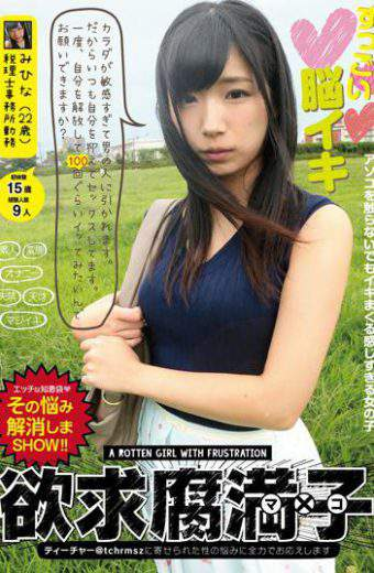 TCHR-006 – Desire Mashiko Miko 22 Years Old The Body Is Too Sensitive And Drawn By A Man.so I Always Have Sex With Myself Down.once You Release Yourself And Want To Try It For About 100 Times Can You Please
