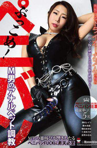 DMBA-188 – Dickin Down!strap-m Man Of Anal Pet Torture
