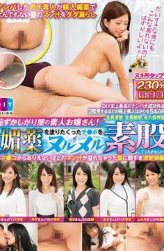 DIY-101 – DIY-101 Amateur Daughter Of Shy!Will You Slimy Intercrural Sex Sneak Switch Port That Nuritaku' An AphrodisiacNeat Daughter Hen Too Weak To Medicine Man Juice Would Overflow Of Impossibly From Ma Co