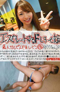 ESK-296 – Doshiro To Escalate And Her Daughter 296 Yuuri-chan 22