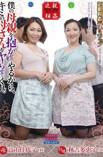 DTKM-044 – DTKM-044 Because Let Someone Inspire My Mother Me Yarra To The Kimi's Mother. Kayoko Takayama Taeko Akiyoshi