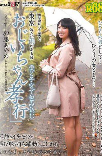 SDMU-769 – Earle R68 Man Gorgeous At The Age Of 68 Tokyo One Day With Cold Rain Grandpa Wrapping In Love And The Uterus Takayuki Kato Ayano
