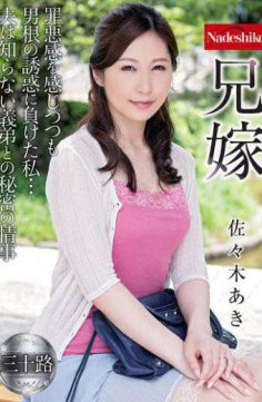 NATR-555 – Elder Brother&#39s Wife Aki Sasaki