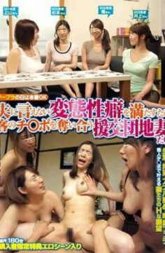 TIN-020 – Enkou Apartment Wife Who Compete For Ji Po Of Customers To Meet The Transformation Propensity That Can Not Be Said To Husband