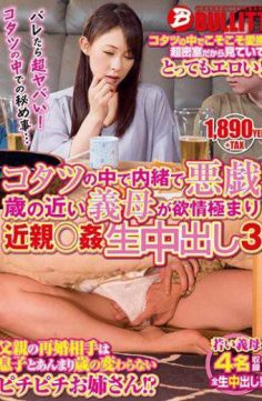 EQ-368 – EQ-368 Closest Mother Who Is Mischievous At Secret In A Kotatsu Is Very Close To Her Desire Virgin Cum Inside 3