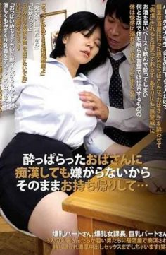 ODVHJ-016 – Even If It Gets Molested By A Drunk Lady I Take It Home As It Is Because I Do Not Dislike It …