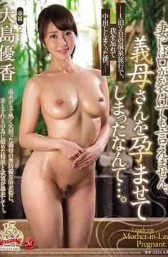 JUY-799 – Even If My Mouth Is Torn To My Wife I Can Not Say It I Got Mother – In – Law 's Impregnation …. A Meal Who Forgotten Me For Vaginal Cum Shot With Me For A Hot-spring Trip Of Two Nights. – Yuka Oshima