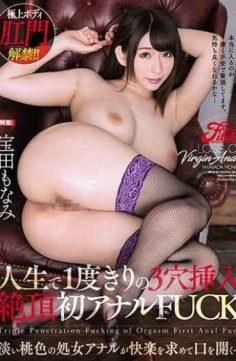 AVOP-451 – Excellent Body Anal Banning! ! Three Holes Inserted Once In Your Life Cum Initial Anal FUCK Maki Takarada