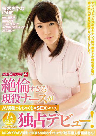 NNPJ-262 – Excessive Acting Nurse Debuts With AV Actress To Make A Sex Toy SEX 1 Nampa JAPAN Exclusive Debut! Do Not Be Afraid Again And Again Over The First AV Shoots Shinpei Amateur Nurse! Sayaka Sakuragi
