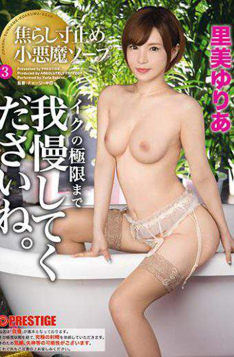 ABP-666 – Fascination Tiny Devil 3 Soap 3 The Best Ejaculation Ever For You Is To You. Satomi Yuria