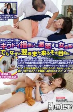 HUNTA-083 – Female Customers To Rage In Racy Fingering Male Masseur!but The Purpose Of Why Next Week Also Come