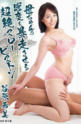 FERA-91 – FERA-91 Transcendence Slow Piston That Makes Mother's Sensitivity Runaway Mitsumi Tanihara