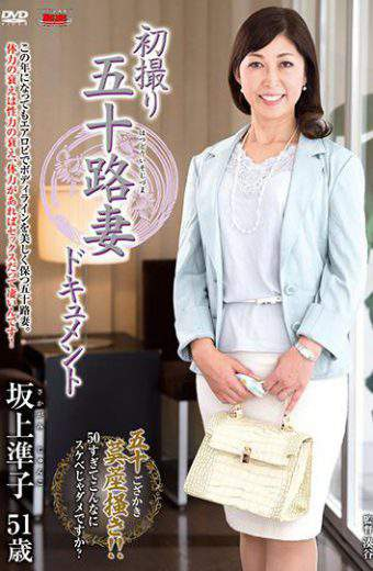 JRZD-700 – First Shooting Age Fifty Wife Document Sakagami Junko