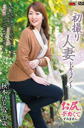 JRZD-794 – First Taking A Wife Document Hitomi Akimoto