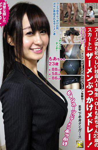 KTSB-007 – First-year Student With A Suits Figure Also First Grader OL Age Chan Cocksmen In 23-year-old Skirt Medley! Hoshizora Also