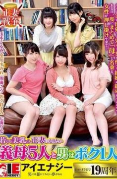 IENE-964 – Five Mother-in-law Who Want To Be Young And Beautiful Milk Wife And One Mate