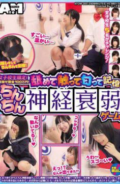 ATOM-302 – For Girls Only Students!aiming Prize 1 Million Yen!lick It Touch It And Smell And Remember!chinkin Nervous Breakdown Game