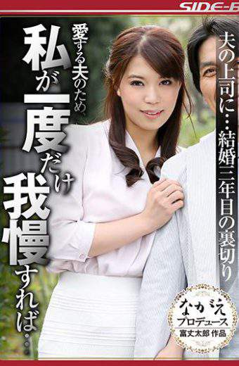 NSPS-555 – For Her Husband To Love If Patience I Only Once To The Boss Of The Husband Married The Third Year Of Betrayal Miori Matsushita