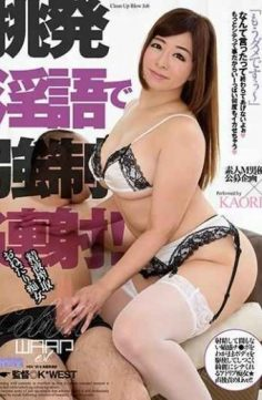 EKW-040 – Forced Flashy With Provocative Ugly!Seductive Exploitation Desperate Slut Kaori