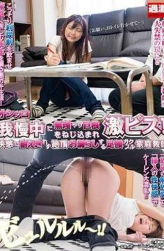 NHDTB-176 – Forcibly Forcibly Pierced The Big Cock And Forcibly Piss!I Can Not Endure Pleasure And Cum All Over My Head Gakuburu Family Teacher